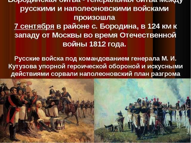 Бородинская битва - генеральная битва между русскими и наполеоновскими войска...