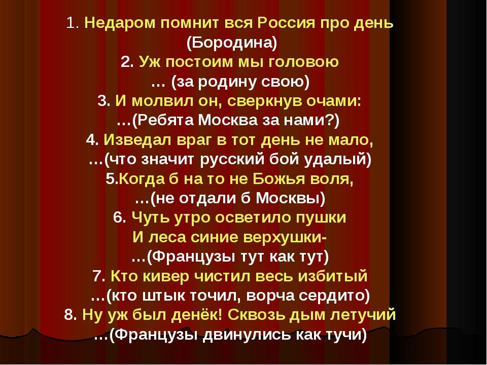 1. Недаром помнит вся Россия про день (Бородина) 2. Уж постоим мы головою … (...