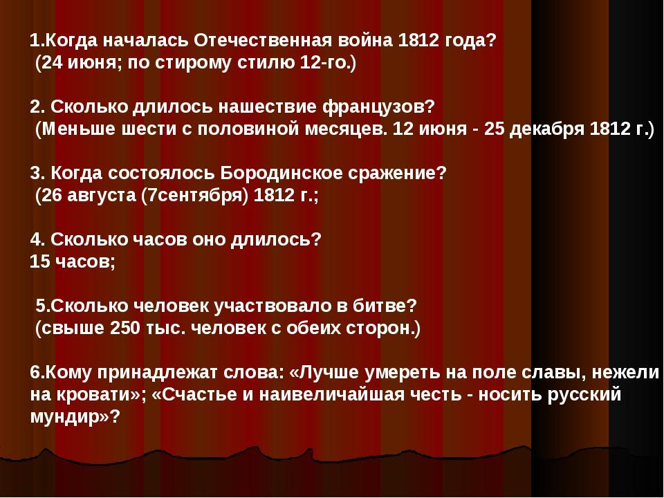 1.Когда началась Отечественная война 1812 года? (24 июня; по стирому стилю 12...