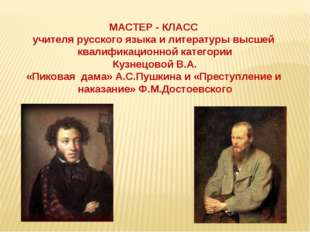МАСТЕР - КЛАСС учителя русского языка и литературы высшей квалификационной ка