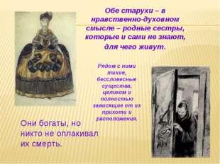 Обе старухи – в нравственно-духовном смысле – родные сестры, которые и сами н