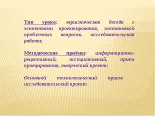 Тип урока: эвристическая беседа с элементами проектирования, постановкой проб