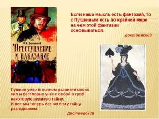 Если наша мысль есть фантазия, то с Пушкиным есть по крайней мере на чем этой