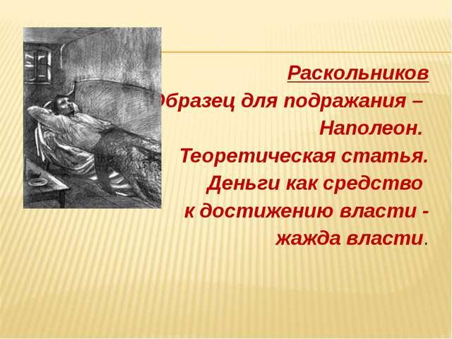 Раскольников Образец для подражания – Наполеон. Теоретическая статья. Деньги...