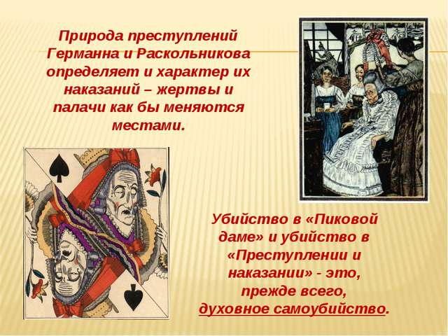 Природа преступлений Германна и Раскольникова определяет и характер их наказа...