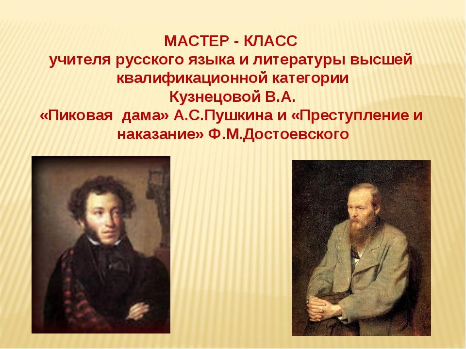 МАСТЕР - КЛАСС учителя русского языка и литературы высшей квалификационной ка...