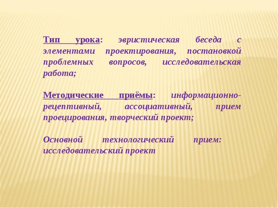 Тип урока: эвристическая беседа с элементами проектирования, постановкой проб...