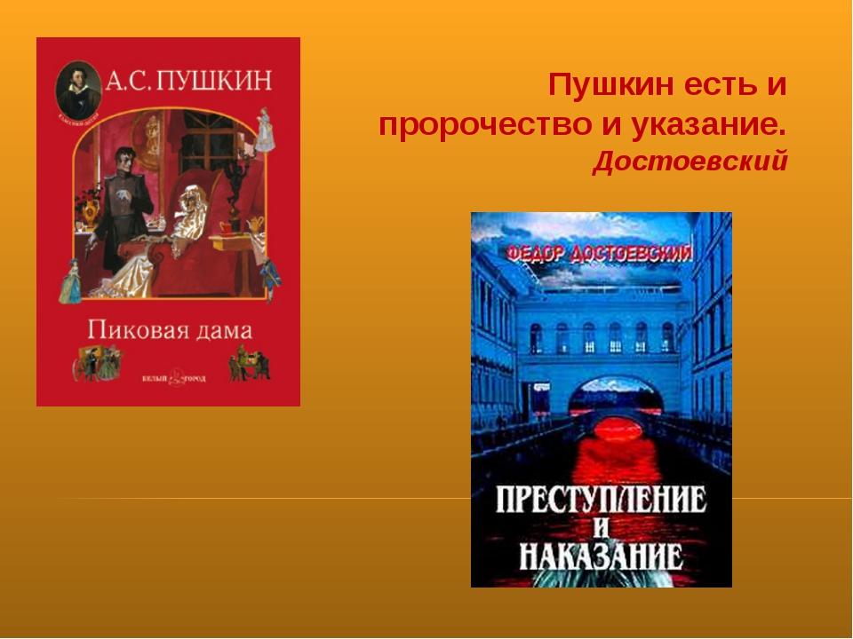 Пушкин есть и пророчество и указание. Достоевский