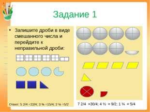 Задание 1 Запишите дроби в виде смешанного числа и перейдите к неправильной д