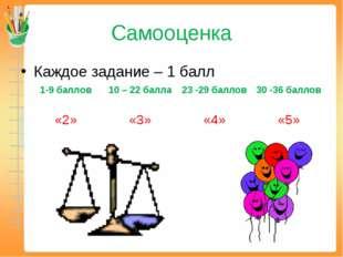 Самооценка Каждое задание – 1 балл 1-9 баллов10 – 22 балла23 -29 баллов30