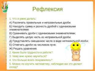 Рефлексия 1. Что я умею делать: А) Различать правильные и неправильные дроби;