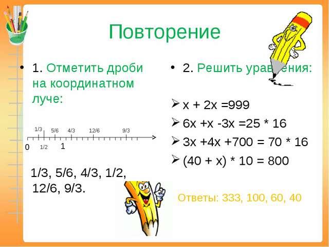 Повторение 1. Отметить дроби на координатном луче: 1/3, 5/6, 4/3, 1/2, 12/6,...