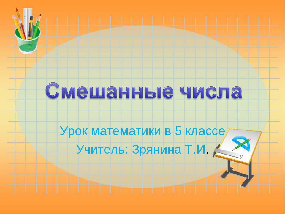 Урок математики в 5 классе Учитель: Зрянина Т.И.