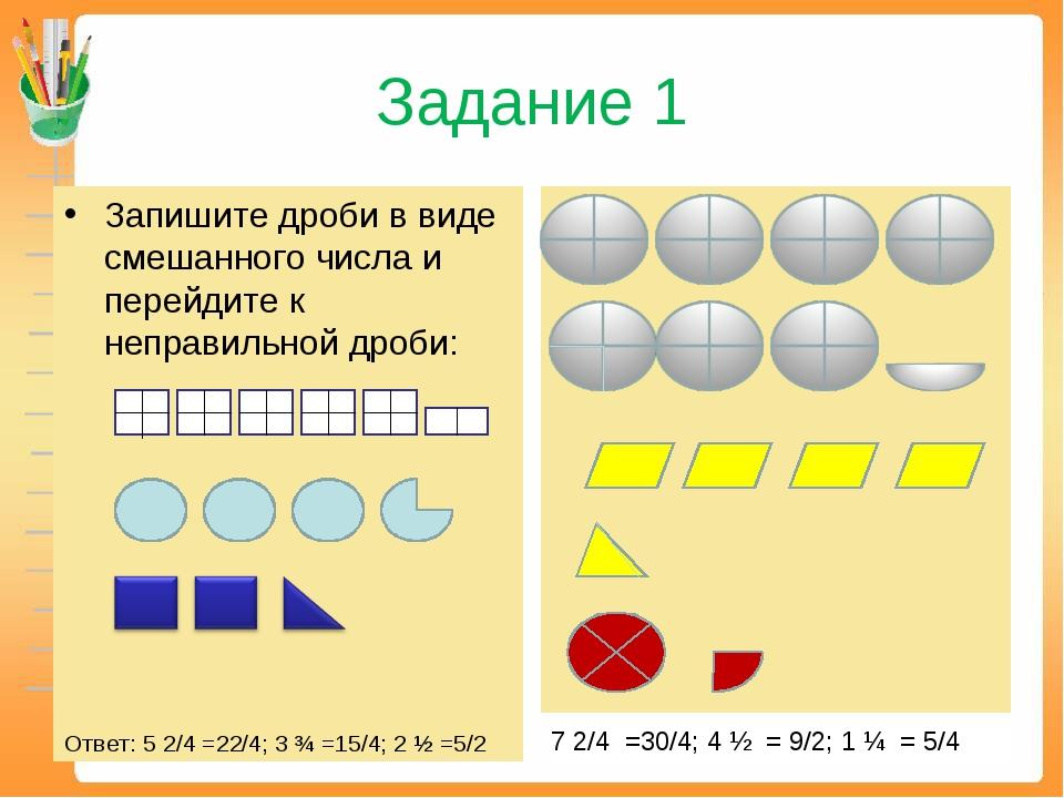 Задание 1 Запишите дроби в виде смешанного числа и перейдите к неправильной д...