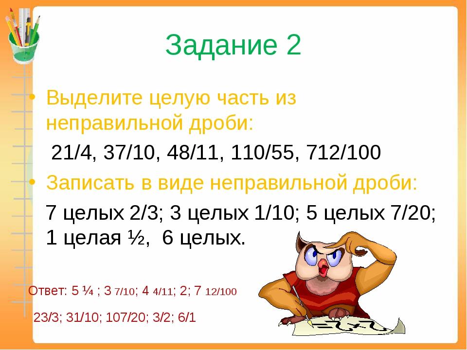 Задание 2 Выделите целую часть из неправильной дроби: 21/4, 37/10, 48/11, 110...