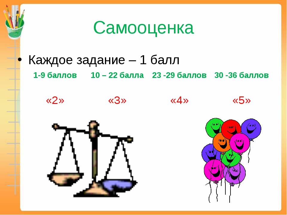Самооценка Каждое задание – 1 балл 1-9 баллов10 – 22 балла23 -29 баллов30...