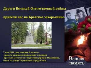 Дороги Великой Отечественной войны привели нас на Братское захоронение. 7 мая