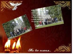 У братских могил нет заплаканных вдов - Сюда ходят люди покрепче. На братских