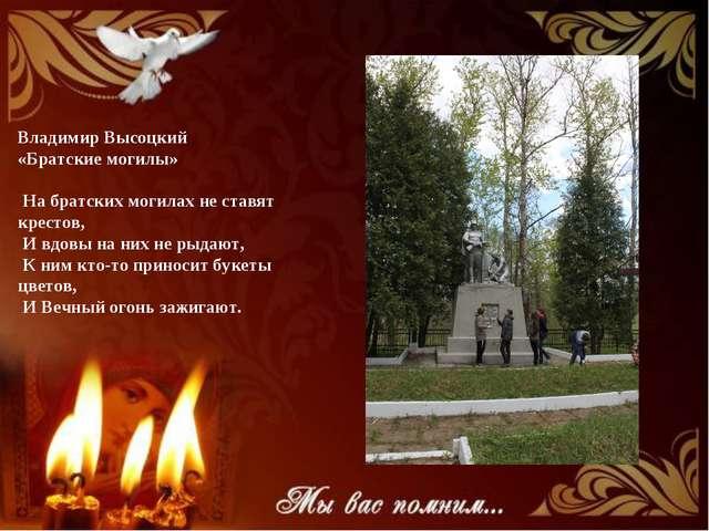 Владимир Высоцкий «Братские могилы» На братских могилах не ставят крестов, И...