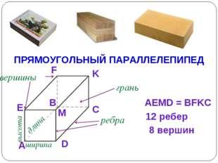 ПРЯМОУГОЛЬНЫЙ ПАРАЛЛЕЛЕПИПЕД A D C K F B E M грань AEMD = BFKC ребра вершины