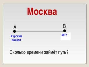 Курский вокзал МГУ Сколько времени займёт путь? А В Москва