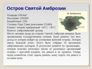 Остров Святой Амброзии Площадь: 630 km² Население: 250,000 Безработные: 15%