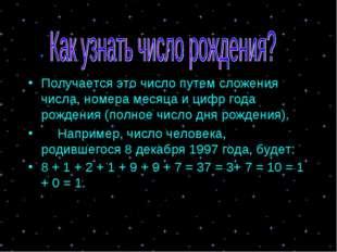 . Получается это число путем сложения числа, номера месяца и цифр года рожден