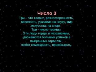 Число 3 Три – это талант, разносторонность, веселость, указание на науку, мир