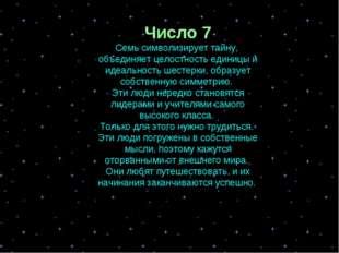 Число 7 Семь символизирует тайну, объединяет целостность единицы и идеальност