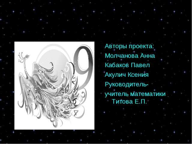 Авторы проекта: Молчанова Анна Кабаков Павел Акулич Ксения Руководитель- учит...