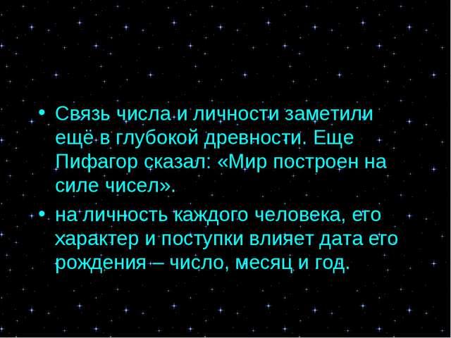 Связь числа и личности заметили ещё в глубокой древности. Еще Пифагор сказал:...