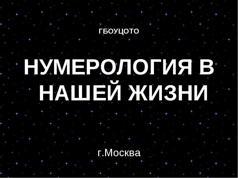 ГБОУЦОТО НУМЕРОЛОГИЯ В НАШЕЙ ЖИЗНИ г.Москва