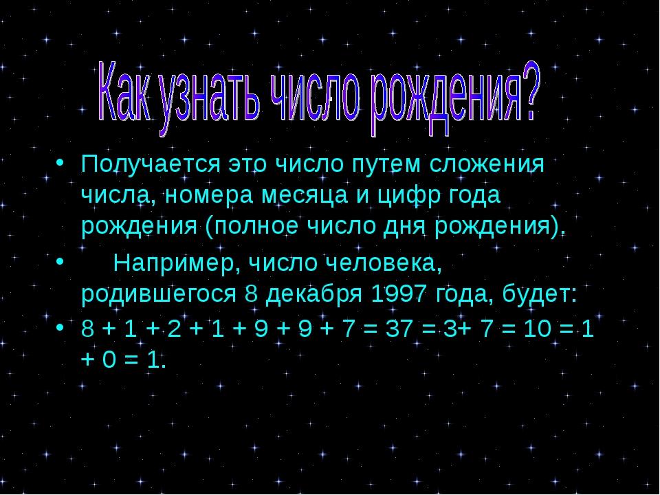 . Получается это число путем сложения числа, номера месяца и цифр года рожден...