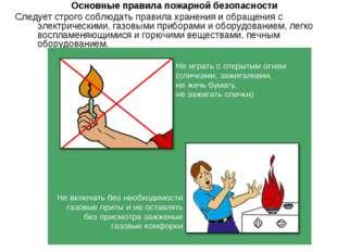 Основные правила пожарной безопасности Следует строго соблюдать правила хране