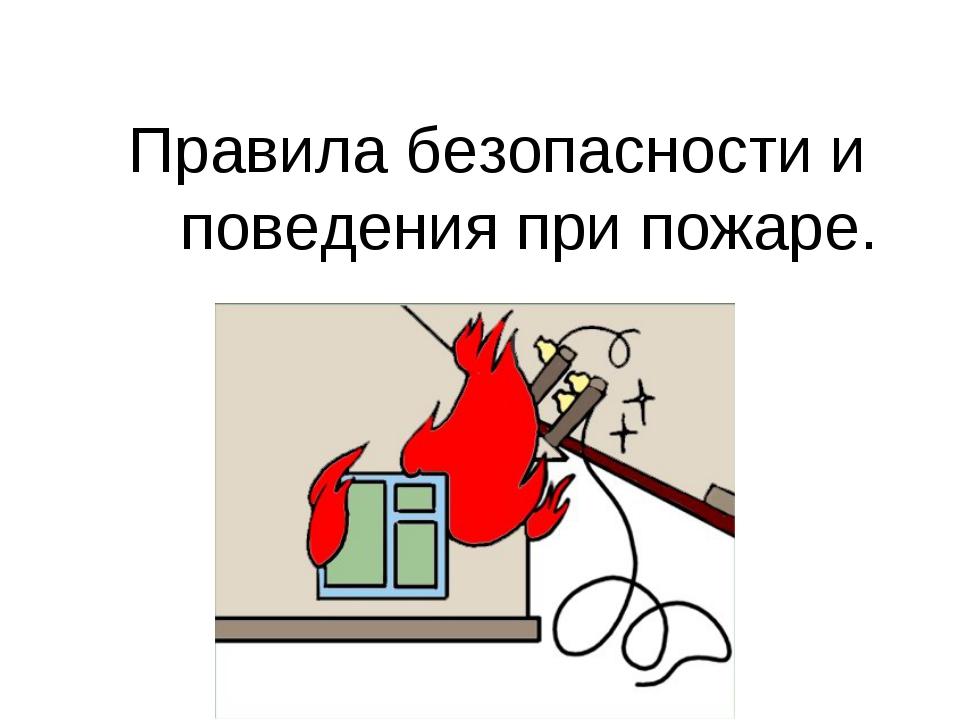 Правила безопасности и поведения при пожаре.