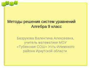 Методы решения систем уравнений Алгебра 9 класс Безрукова Валентина Алексеевн