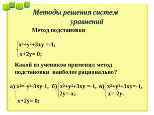 Методы решения систем уравнений Метод подстановки a) x²=-y²-3xy-1, x+2y= 0; x