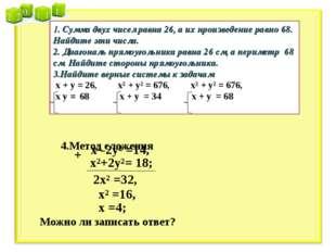 1. Сумма двух чисел равна 26, а их произведение равно 68. Найдите эти числа.