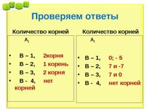 Проверяем ответы Количество корней А1 В – 1, 2корня В – 2, 1 корень В – 3, 2