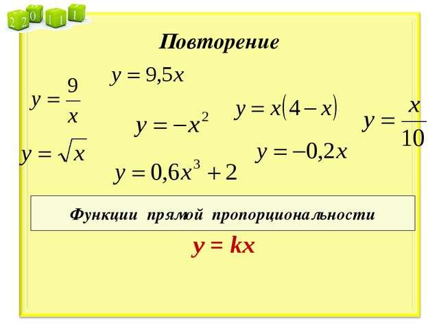 Повторение Функции прямой пропорциональности у = kx