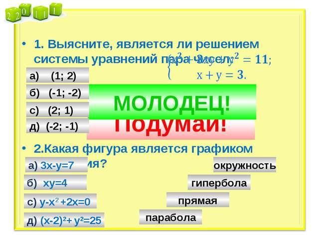 1. Выясните, является ли решением системы уравнений пара чисел: 2.Какая фигу...