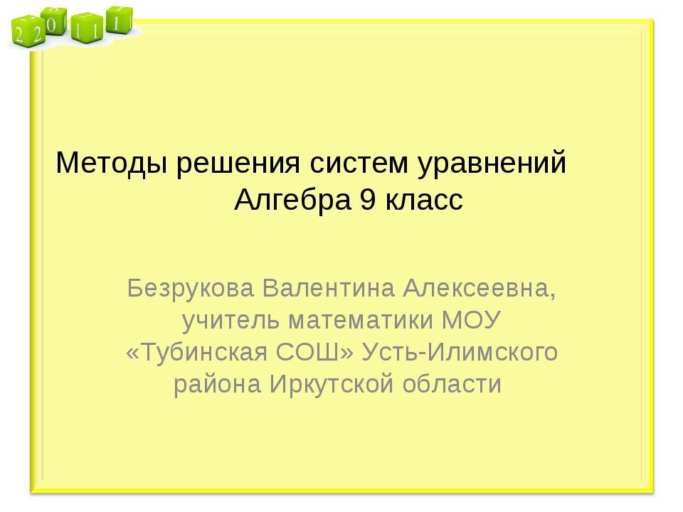 Методы решения систем уравнений Алгебра 9 класс Безрукова Валентина Алексеевн...