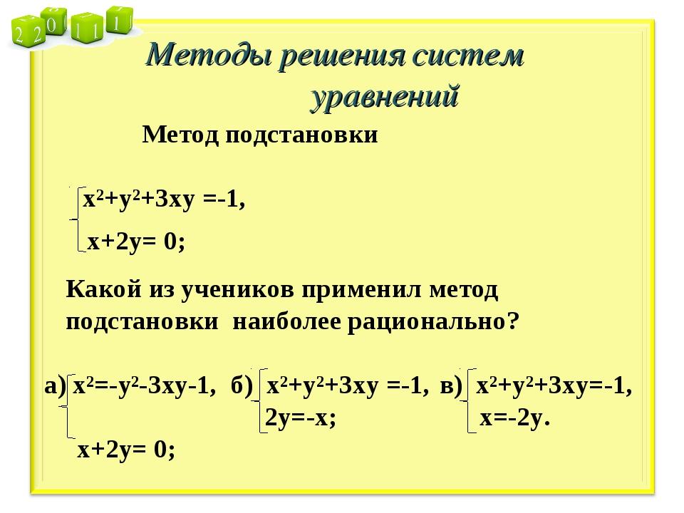 Методы решения систем уравнений Метод подстановки a) x²=-y²-3xy-1, x+2y= 0; x...