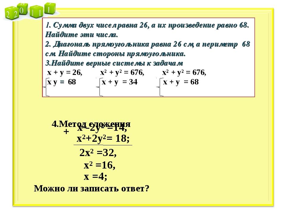 1. Сумма двух чисел равна 26, а их произведение равно 68. Найдите эти числа....