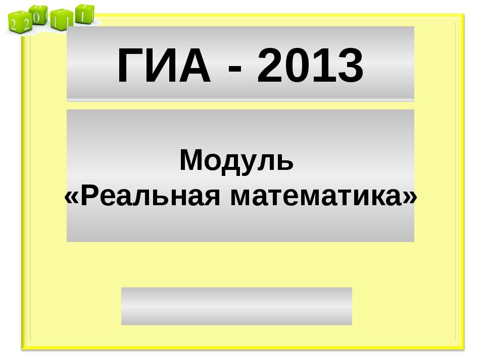 ГИА - 2013 Модуль «Реальная математика»