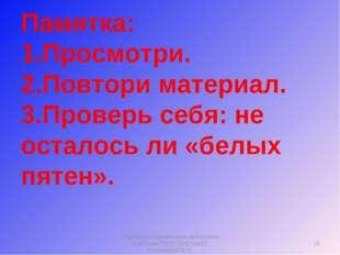 * Разработка презентации выполнена учителем ГБОУ СОШ №167 Костеновой М.Н. Пам