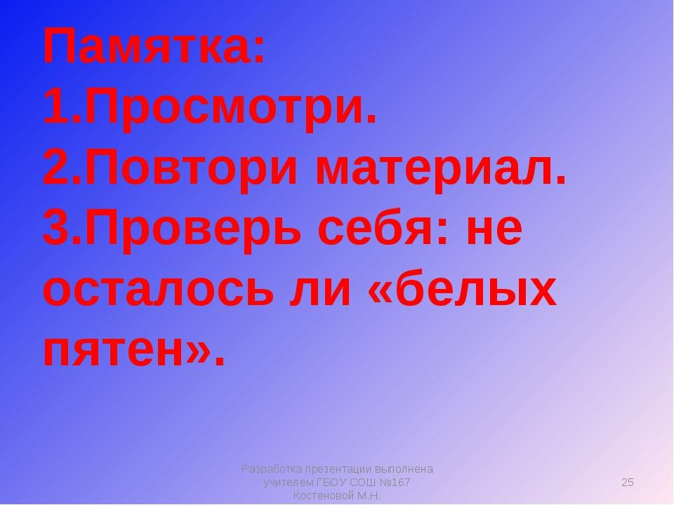 * Разработка презентации выполнена учителем ГБОУ СОШ №167 Костеновой М.Н. Пам...