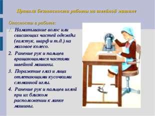 Правила безопасности работы на швейной машине Опасности в работе: 1. Наматыва