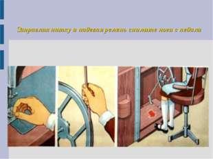 Заправляя нитку и надевая ремень снимите ноги с педали