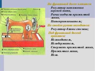На фронтовой доске имеются: Регулятор натяжения верхней нити, Рычаг подъема п